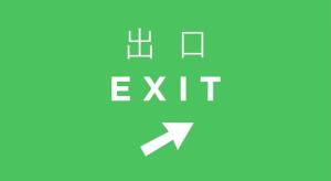 hanyu exit